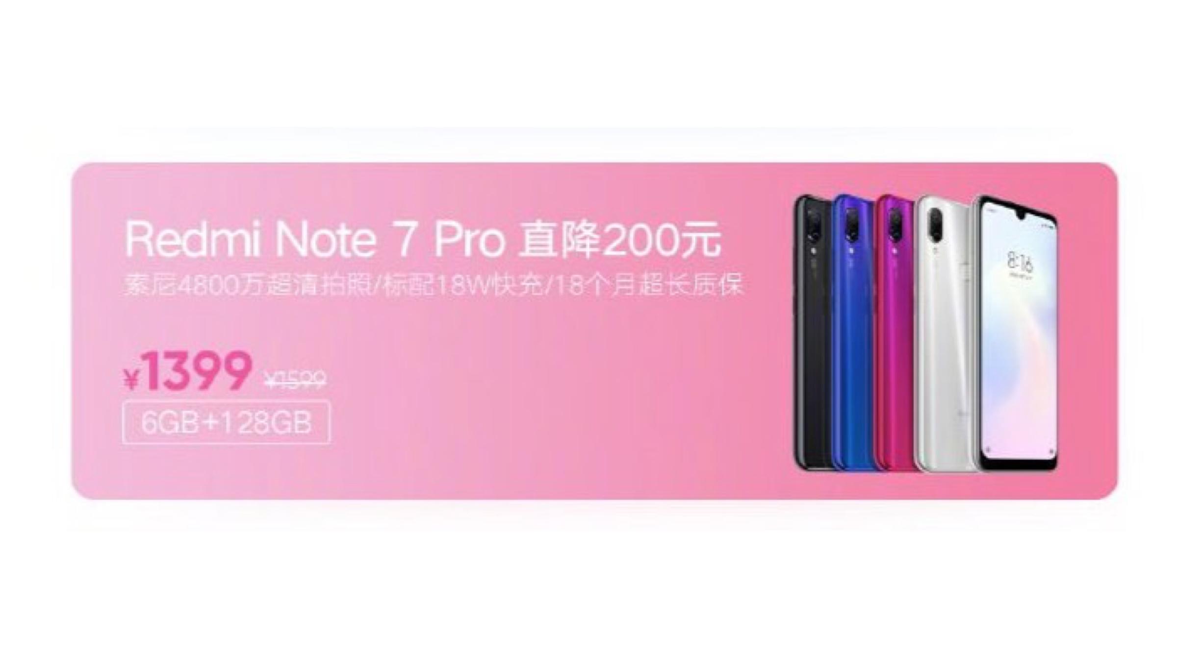 Redmi Note 7 Про намалување на цената