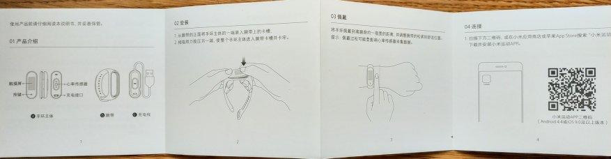 Ulasan Gelang Kebugaran Xiaomi Mi Band 4 5