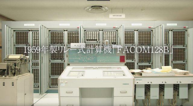 Fujitsu Memiliki Karyawan yang Menjalankan Komputer pada 1959 1