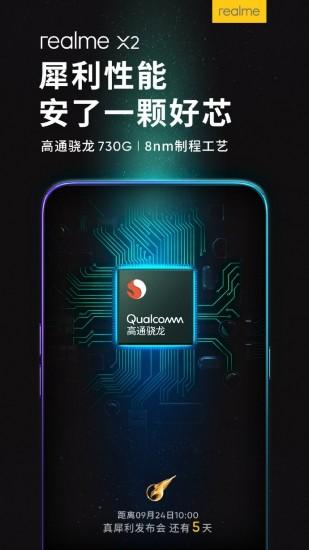 Realme X2: откриено име на процесор 1