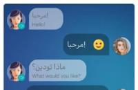 Detta är den visade bilden av den bästa arabiska inlärningsappen för Android.