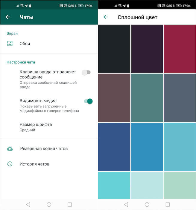 Ako znížiť spotrebu batérie v WhatsApp v systéme Android 1