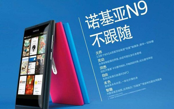 """Nokia is preparing for the updated N9 2020 5 """"width ="""" 600 """"height ="""" 375 """"class ="""" aligncenter size-full wp-image-215629"""