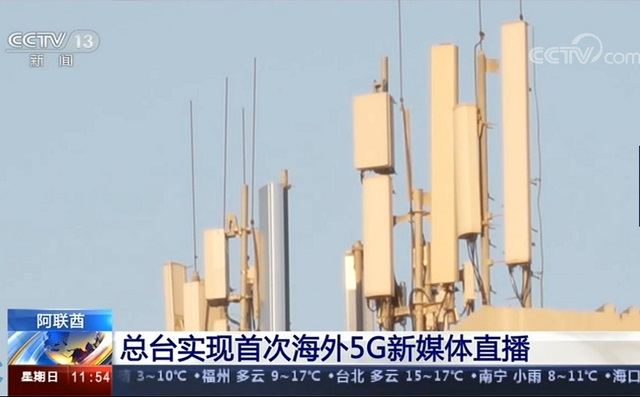 تدعم Huawei 5G شركة China Media Group لإنشاء أول بث مباشر مباشر للفيديو عالي الدقة 3 في الخارج