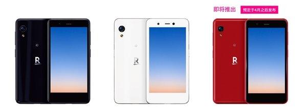 Rakuten Mini là điện thoại thông minh nhỏ gọn giống như điện thoại Palm 1