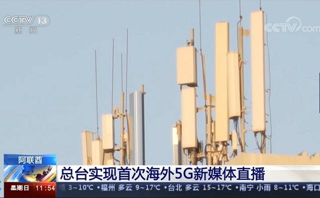 Huawei 5G hỗ trợ Tập đoàn truyền thông Trung Quốc hiện thực hóa chương trình phát video trực tiếp HD đầu tiên ở nước ngoài 2