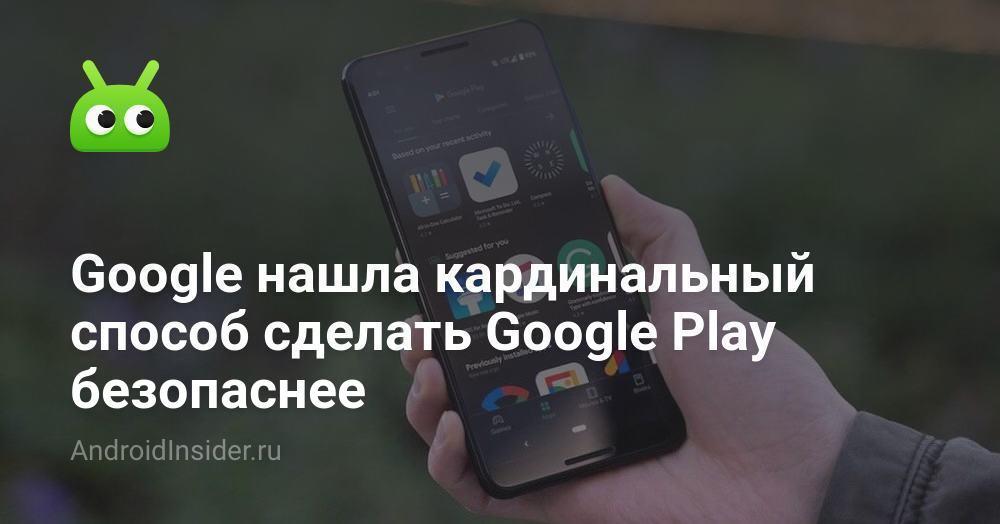 Google đã tìm thấy một cách cơ bản để làm cho Google Play an toàn hơn