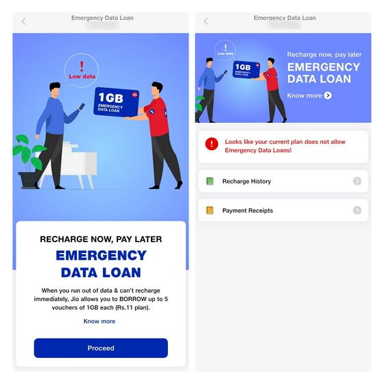 yêu cầu khoản vay dữ liệu khẩn cấp của jio